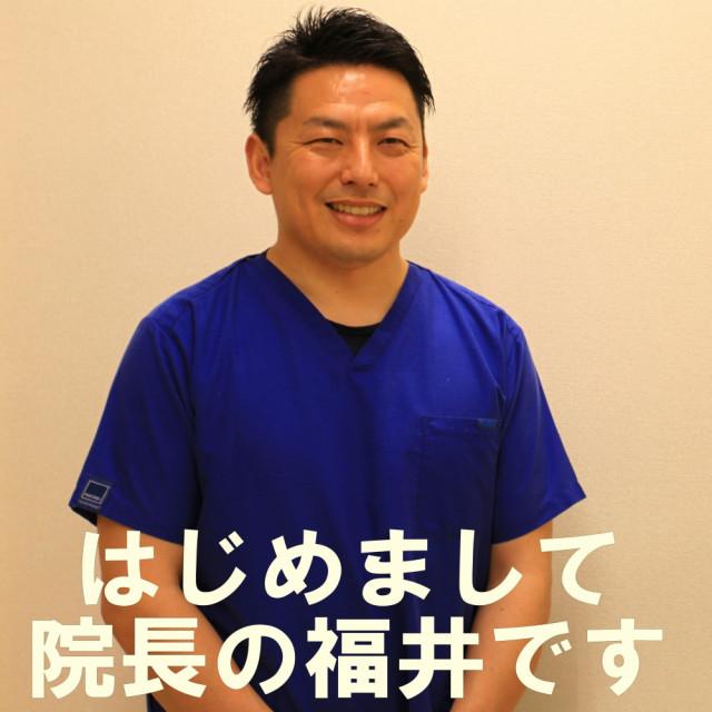 はじめまして 院長の福井です